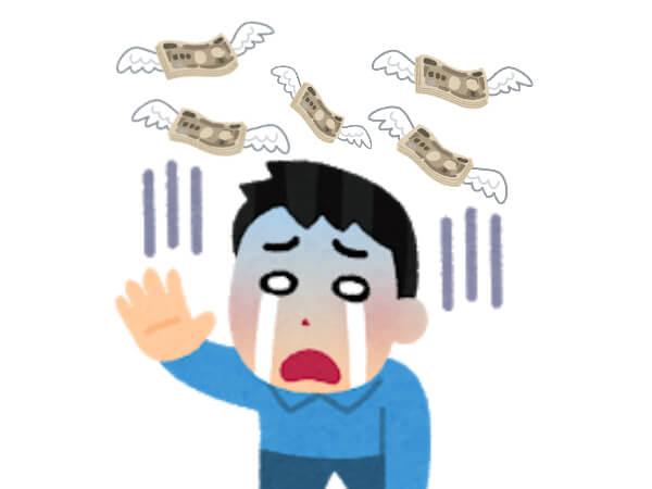 突発的な大型支出