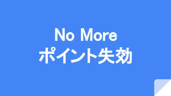 no nore ポイント失効