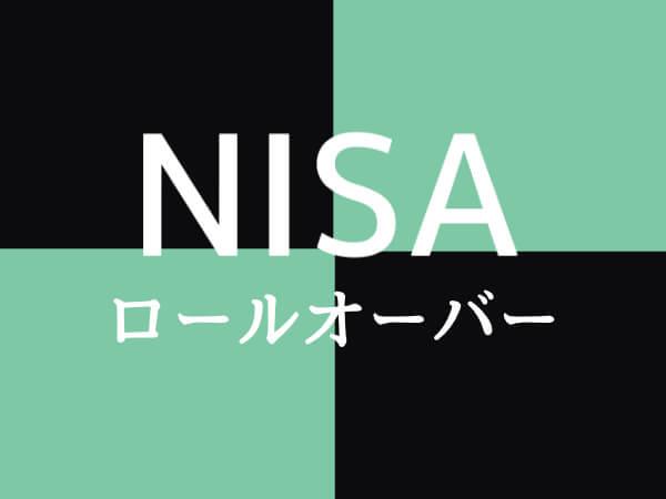 NISA ロールオーバー 2020 何とかの刃?