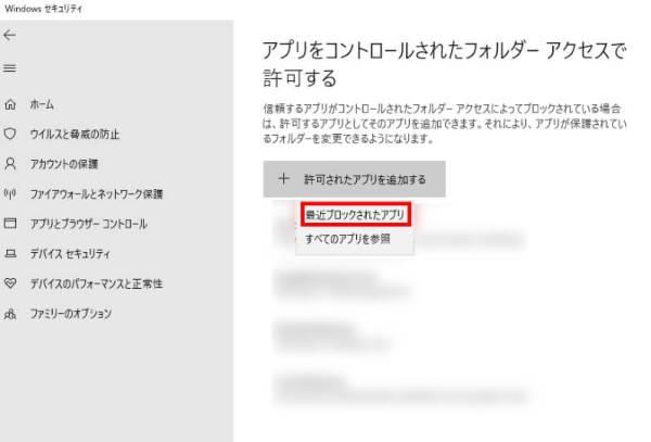 Windows 10 アプリの使用許可 #4