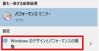 Windows 10 検索