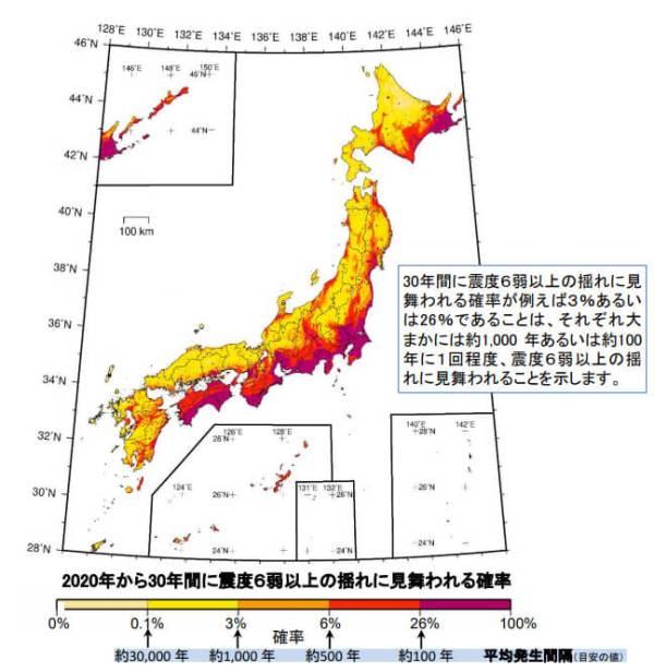 全国地震動予測地図2020