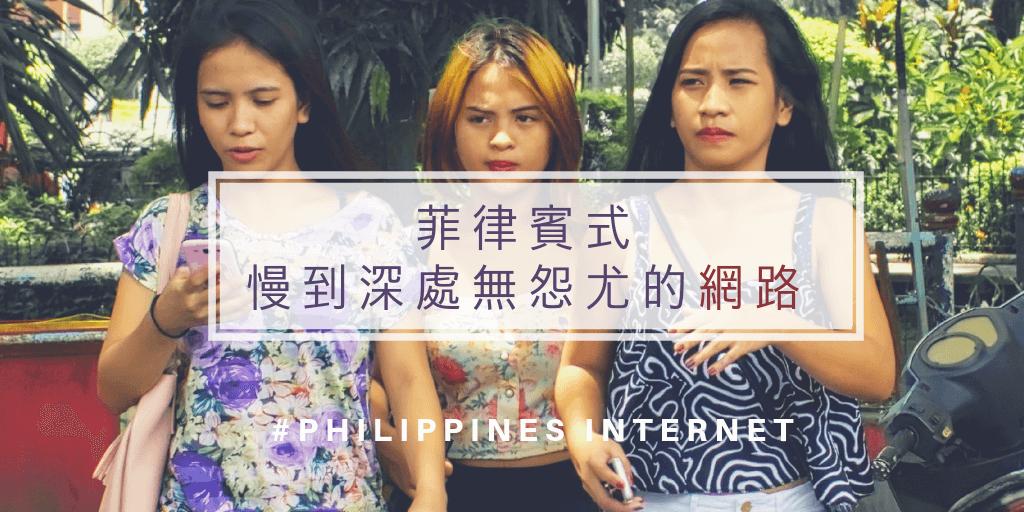 菲律賓慢到深處無怨尤的網路