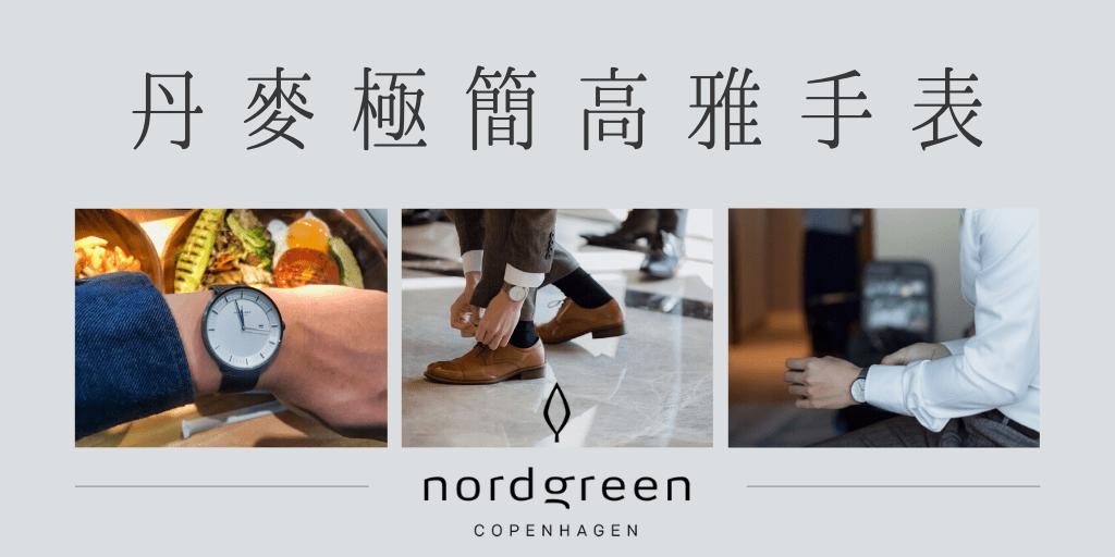 丹麥極簡高雅手錶—Nordgreen介紹 南漂穿搭