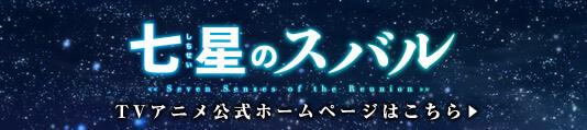 七星のスバル アニメサイト