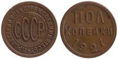 Полкопейка 1927 года