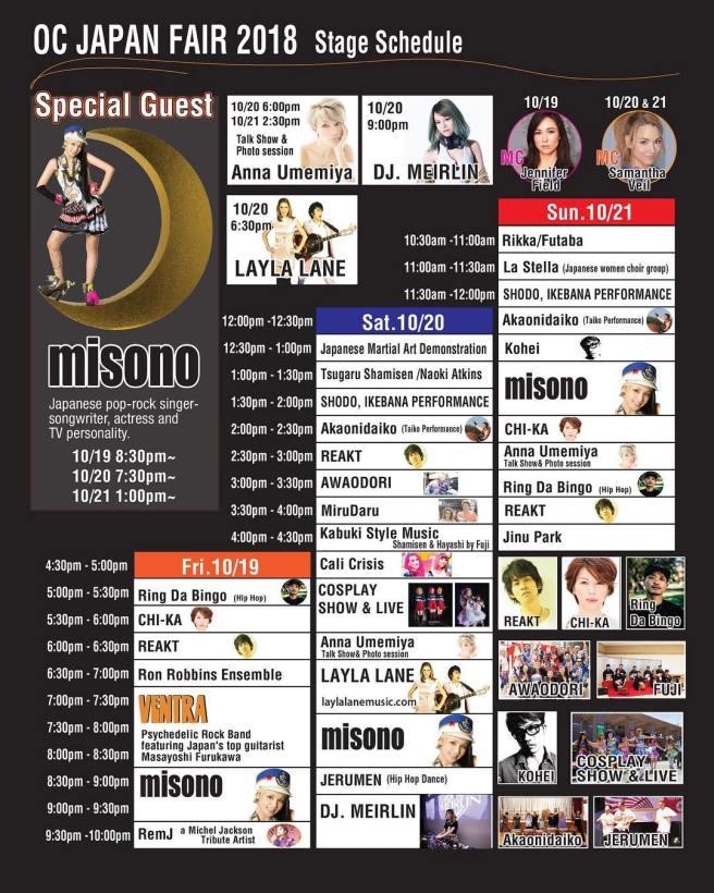 OC Japan Fair 2018 Entertainment Schedule