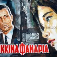 Greek Star-Portraits & Movie Posters