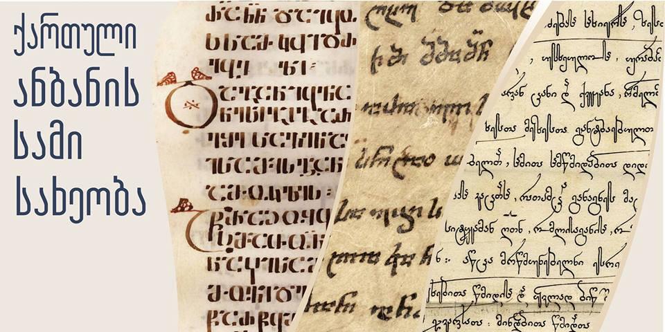 Грузинская письменность признана культурным наследием ЮНЕСКО