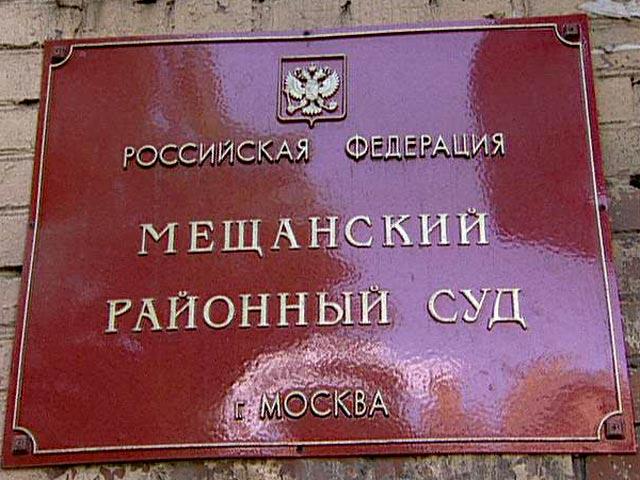 Московский суд отклонил иск к ФСБ в связи с войной в Грузии
