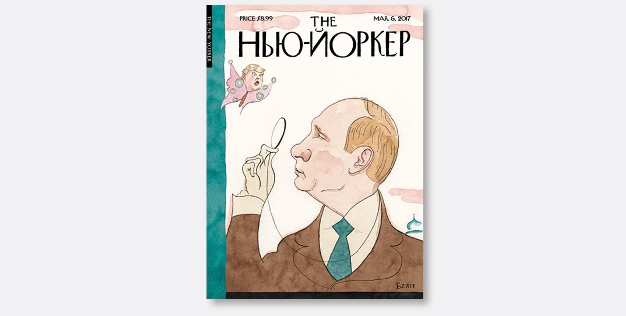 Обложку The New Yorker украсит Путин рассматривающий Трампа в монокль