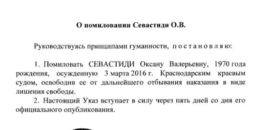 Путин помиловал Севастиди осужденную за SMS в Грузию