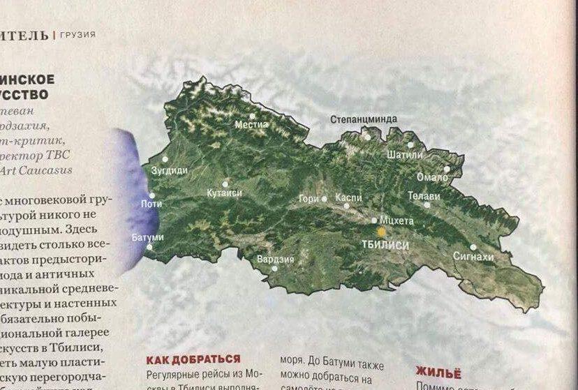 Русская версия National Geographic вышла в тираж с картой Грузии, без Абхазии