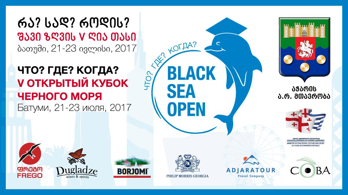 Event Cover 1 #новости Батуми, Грузия, Открытый Кубок Черного Моря, Что? Где? Когда?