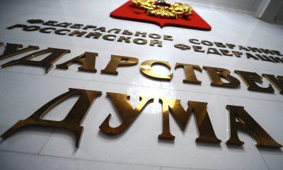 В Госдуме РФ создают группу по восстановлению отношений с Грузией