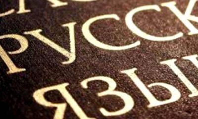 Число русскоговорящих в мире сократилось на 50 млн человек