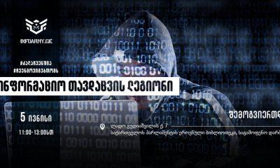 """Объявлен набор добровольцев в """"Легион информационной обороны"""" Грузии"""