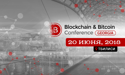 В Тбилиси пройдет Blockchain & Bitcoin Conference Georgia 2018