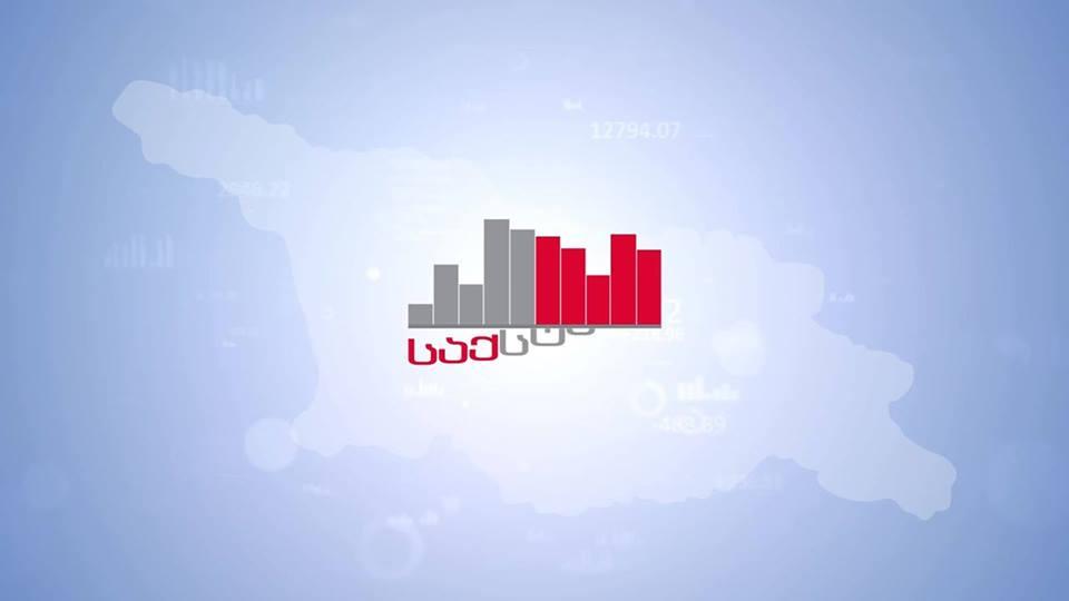 Sakstat #новости импорт-экспорт, Сакстат, Служба статистики Грузии