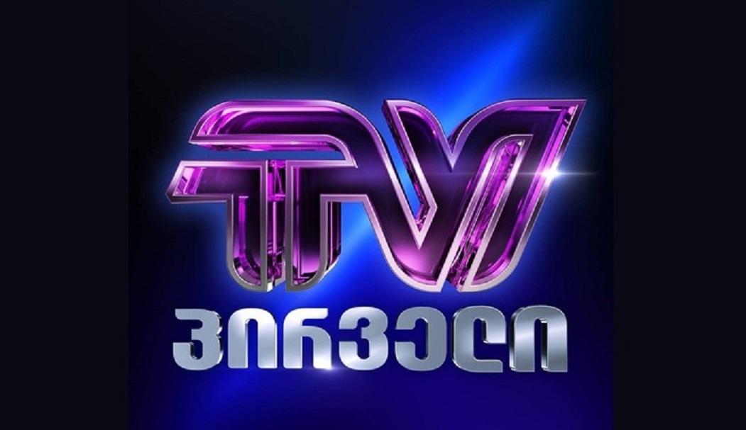 tv_pirveli