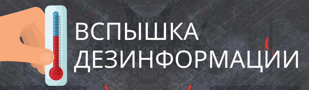 1 7 #новости EUvsDisinfo, дезинформация, пропаганда, российская пропаганда