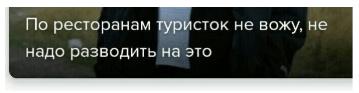 Тиндер в Грузии. СОВА