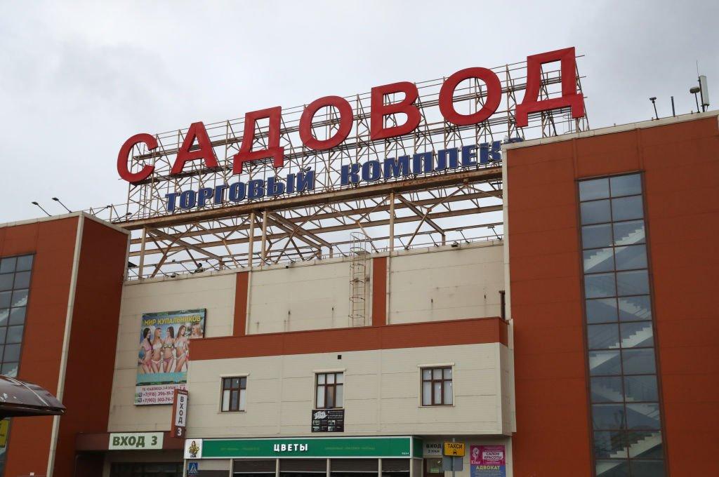 """Торговый центр и рынок """"Садовод"""" сейчас закрыт"""