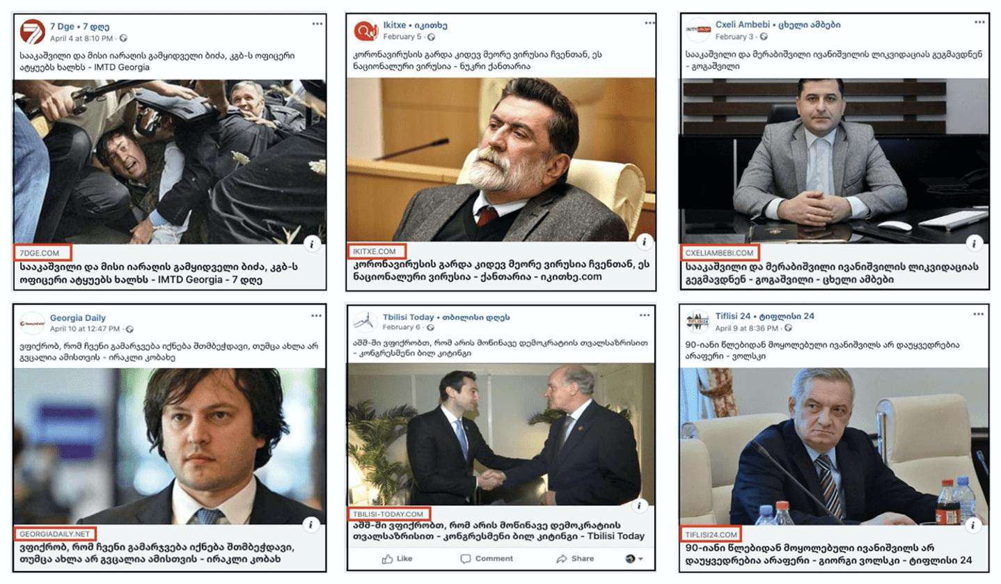 #новости Espersona, facebook, Грузинская мечта, дезинформация, Кока Кандиашвили, Панда, пропаганда, фабрика троллей, фейки