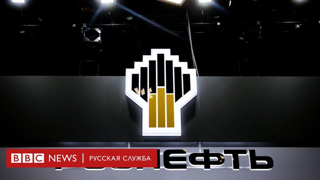 113460657 tass 33798934 Новости BBC РБК, роснефть
