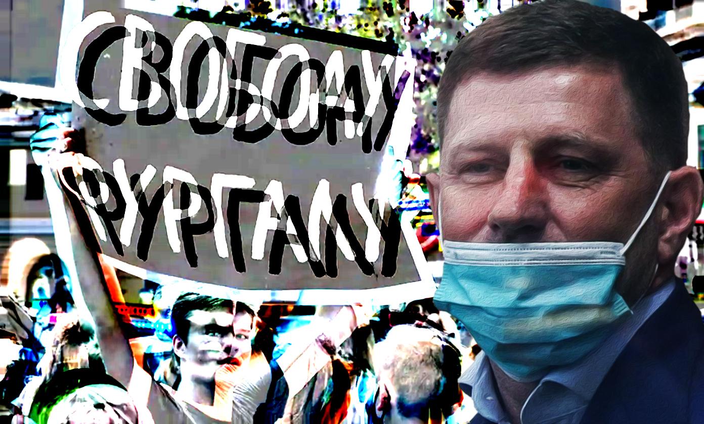 Furgal #политика протесты в России, Сергей Фургал, Хабаровск, Хабаровский край
