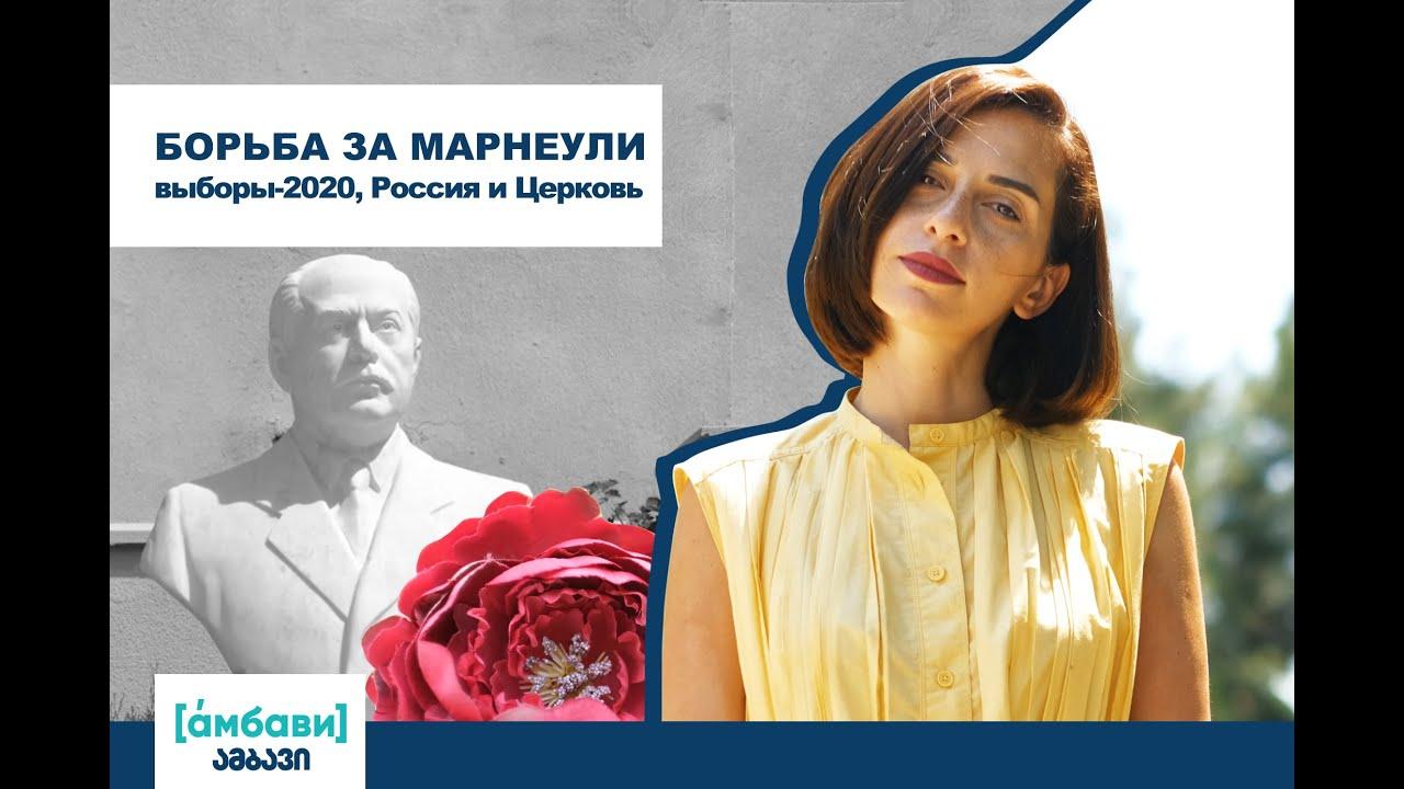 [áмбави] Борьба за Марнеули: выборы-2020, Россия и Церковь