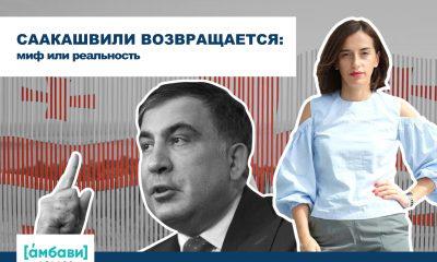 [áмбави] Саакашвили возвращается: миф или реальность