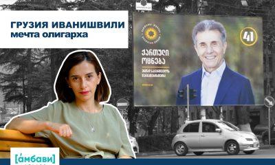 [áмбави] Грузия Иванишвили: мечта олигарха