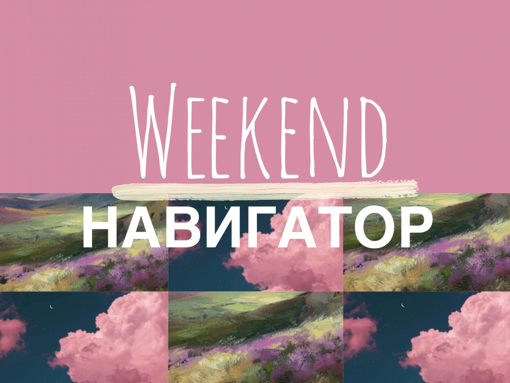 IMG 0486 WeekEnd Навигатор Weekend-Навигатор, афиша, афиша Тбилиси, выставка, Грузия, концерт, отдых, тбилиси, туризм