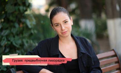Грузия: предвыборная лихорадка
