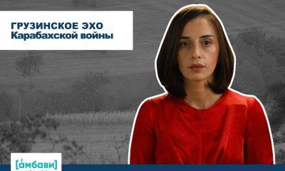 Грузинское эхо карабахской войны