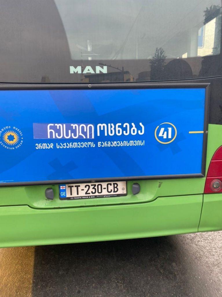 123242201 643231109615416 6294866849292003568 o #выборы-2020 Выборы 2020, Грузинская мечта, Стыдно