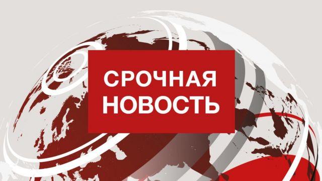 97722719 1bf914cb a756 40a1 a49b 89197d4cd26f Новости BBC