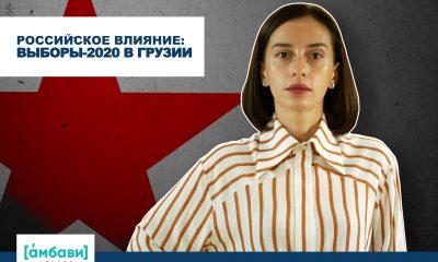 Российское влияние: выборы-2020 в Грузии