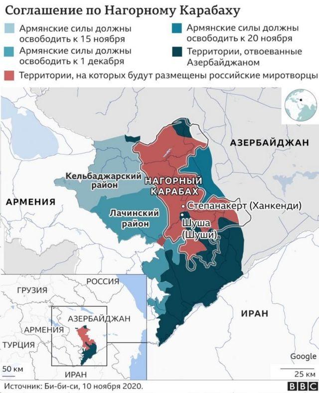 Соглашение по Нагорному Карабаху. Карта