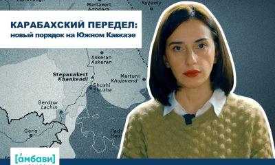 [áмбави]Карабахский передел: новый порядок на Южном Кавказе