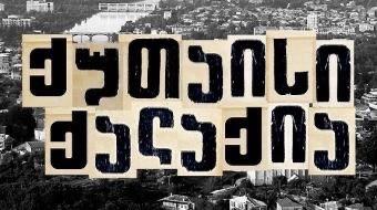 kutaisi logo #новости Абхазия, Грузия, Зестафони, Кутаиси, оккупация, российская оккупация, Самтредиа, Сенаки, туризм