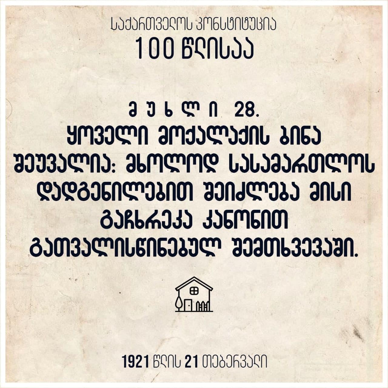 152061867 468143284541914 4608815152118369833 n #новости Грузинская Демократическая Республика, Грузия, первая Конституция Грузии