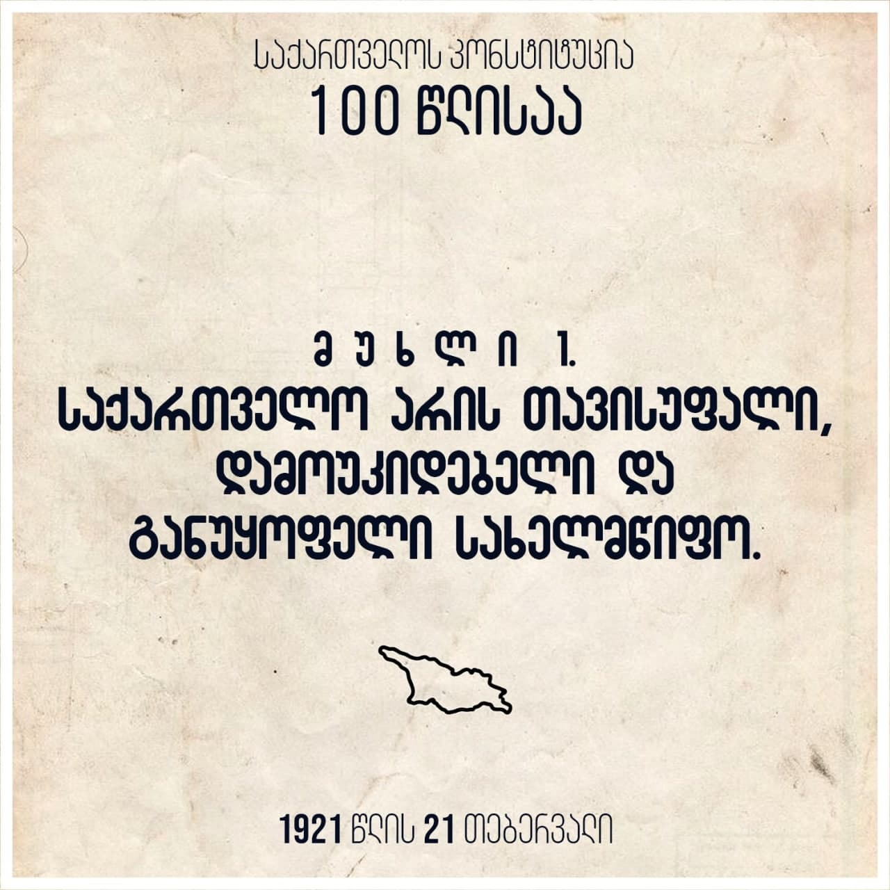 152253212 819413271981669 1163638827455347061 n #новости Грузинская Демократическая Республика, Грузия, первая Конституция Грузии