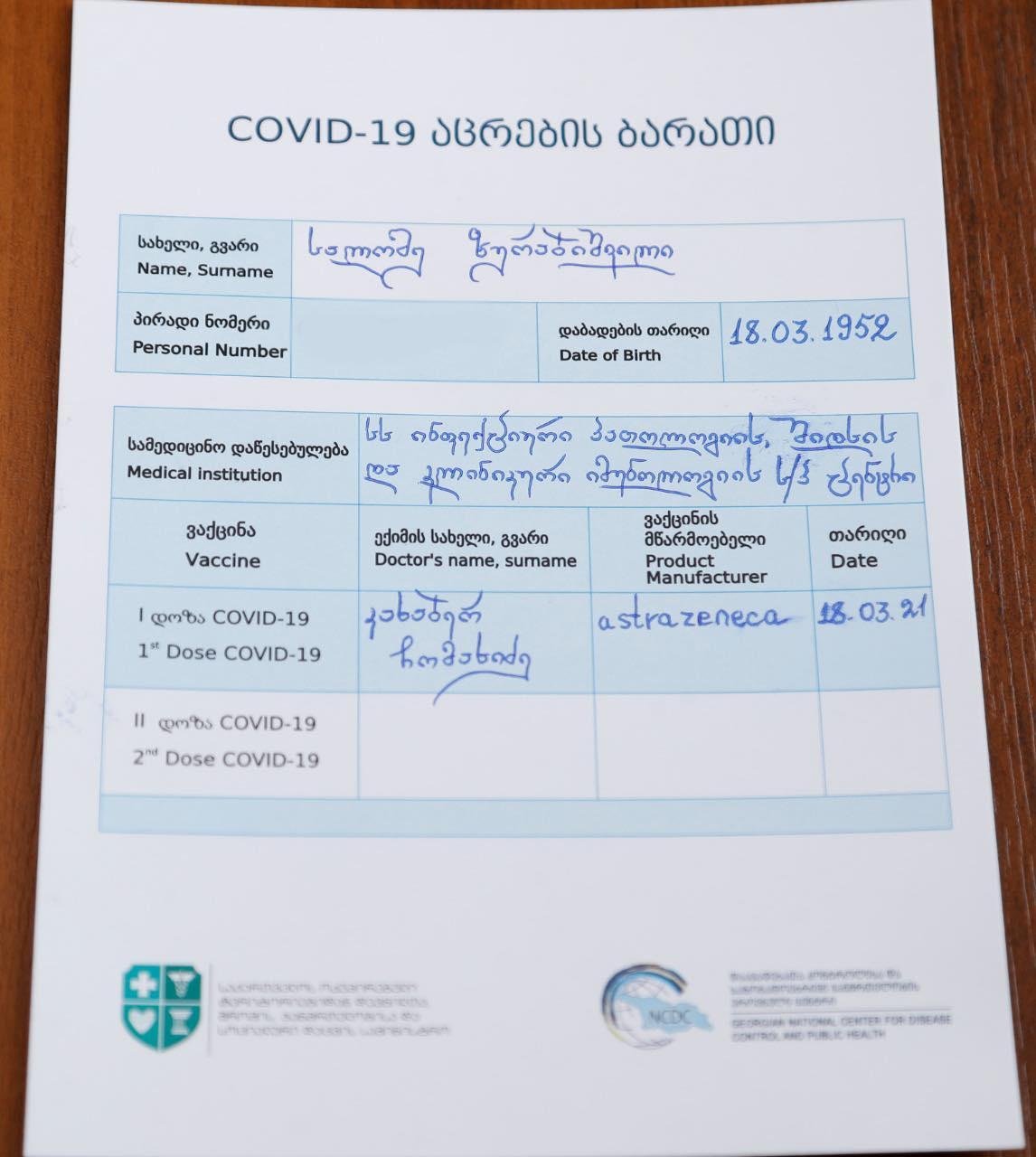 162032918 907652976738967 3373295700042874666 n #новости AstraZeneca, Covid-19, вакцина, вакцинация, коронавирус, коронавирус в Грузии, Саломе Зурабишвили