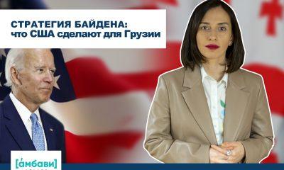 Стратегия Байдена: что США сделают для Грузии
