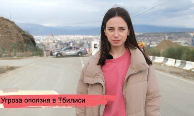 Угроза оползня в Тбилиси: причины и последстия