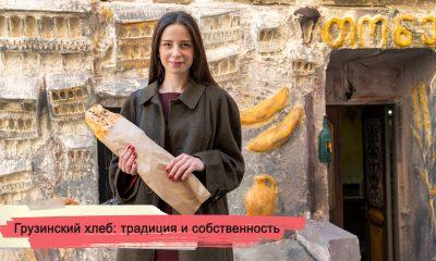 Грузинский хлеб: традиция и современность