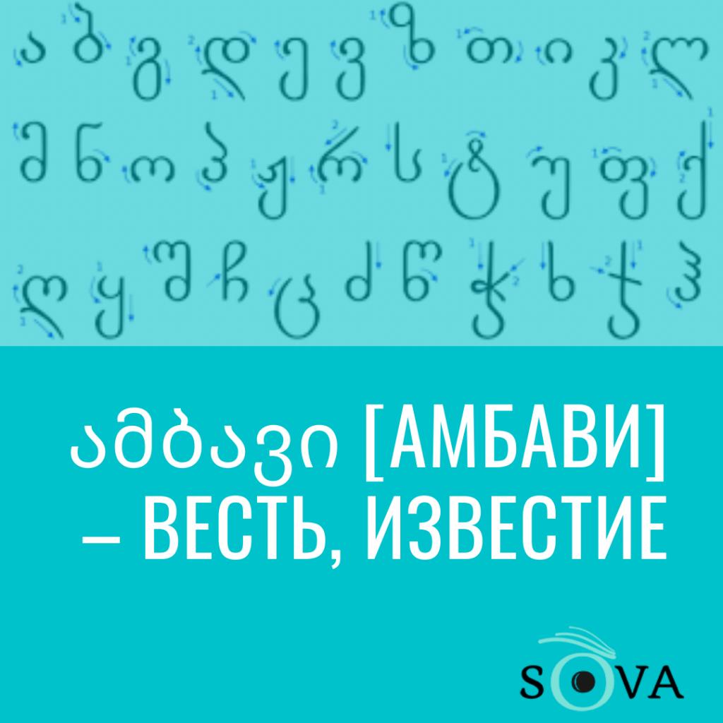 1 1 #общество featured, грузинский алфавит, грузинский язык, Грузия