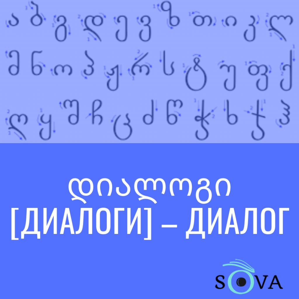 4 #общество featured, грузинский алфавит, грузинский язык, Грузия